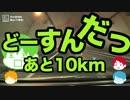 第19位:【旅動画】ぼくらは新世界で旅をする Part:11【関東鍋編】 thumbnail