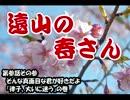 【ノベマス】遠山の春さん 第参話 その参
