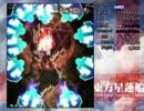 【Hard&Lunatic】心が折れるまで東方星蓮船を実況プレイ part9 thumbnail