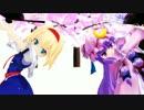 【MMD】ちっちゃいアリスとパチェで 千本桜