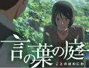 『言の葉の庭』本編動画