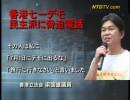 【新唐人】香港「7.1デモ」前夜 民主派が脅迫