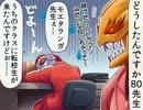 【特撮】『北川怪獣アパート』第92話【漫画】 ‐ ニコニコ動画(原宿)