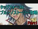 【タッグフォース6】ブルーノストーリー攻略 Part1【字幕プレイ】
