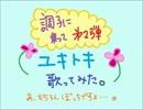 【歌ってみた】ユキトキ from 俺ガイル【やっぱりぼっちで】 thumbnail