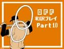 【字幕翻訳】今海外で話題のフリーゲーム「OFF」を和訳プレイ Part10