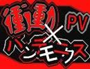 【ニコニコ動画】【文字PV】衝動×パンデモニクス【つけてみた】を解析してみた