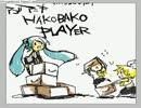 【リア友と】HAKOBAKO PLAYER_歌ってみた。【awoi*×弥良-mira-】