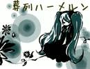 【ニコニコ動画】【初音ミク】葬列ハーメルン【ほぼ日P】を解析してみた