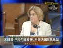 【新唐人】米議員 中共の臓器狩り糾弾決議案を提出