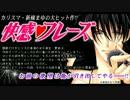 【Λucifer】TOKYO幻想【オフ・ヴォーカル】