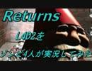 【カオス実況】Left4Dead2を4人で実況してみたリターンズ!ノームの逆襲編4 thumbnail
