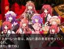 【CAVE幻想入り】エレメントドールが幻想入り【東方大往生】第09話 thumbnail