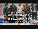 【ニコニコ動画】ミニ四駆復帰してみた㉚3000円セッティングで大会してみたを解析してみた
