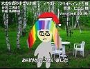 【ギャラ子】大きな森の小さなお家【カバー】