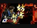 【戦国大戦】滝川さんでいける(ry その53(43国) VS 大ふへん継承 thumbnail