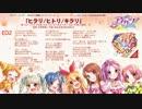 アイカツ! ED2 ヒラリ/ヒトリ/キラリ
