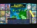 【ポケモンBW2】廃人予備軍の最強実況者決定戦【vsオーディオ氏】