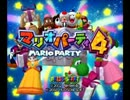 【実況】マリオパーティ4 Part1【女子4人】
