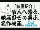 【映画紹介】第15作「アイアン・スカイ」-あれ観たよ編-【イ...