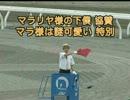 2013/07/07 マラリヤ様の下僕協賛 マラ様は謎可愛い特別 (高知競馬5R)