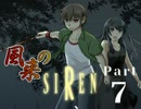 【3人実況】風来のSIREN part7