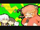 【銀魂】誰でもいいから付き合いたい【替え歌】 thumbnail
