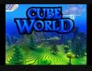 マイクラのRPG版【CUBE WORLDα】を実況プレイpart1
