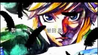 【MAD】ゼルダの伝説【ウェブダイバー】【うえきの法則】