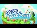 ぷよっと楽しいパズルRPG『ぷよぷよ!!クエスト』プロモーションムービー!!(Androidバージョン)