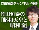 竹田恒泰の「昭和天皇と昭和論」:竹田恒泰チャンネル・特番(2/6)