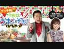 2013/07/08 グッチ裕三 今夜はうまいぞぉ! thumbnail