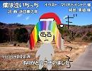 【ギャラ子】僕は泣いちっち【カバー】
