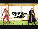 【MMD】荒木荘の住人はニッポンを満喫しているようです【ジョジョ】 thumbnail