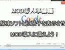 Minecraft「MOD導入の準備」(解凍ソフトと拡張子の追加編)【字幕動画】