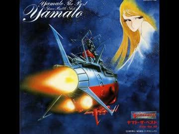 最高音質】宇宙戦艦ヤマトⅢ ED01...