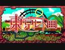 【ニコニコ動画】『東京レトロ』を真面目(当社比)に歌ってみたったァ・・・!を解析してみた