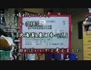 【ニコニコ動画】【ゆっくり】電車で日本一周part0.5【ルール説明編】を解析してみた
