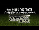 Android版【プロ野球チームをつくろう!】配信決定!