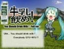 初音ミクのちょっとアレな曲2 牛乳飲め!-Full ver.- (修正版) thumbnail