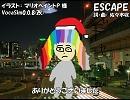 【ギャラ子】ESCAPE【カバー】
