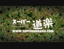 【ニコニコ動画】スーパー道楽 vol.11 反動が強い銃を撃つ マーベリッククルーザーを解析してみた