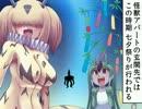【特撮】『北川怪獣アパート』第93話【漫画】 ‐ ニコニコ動画(原宿)