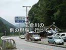 玄倉川の例の事故現場に行ってみた@2012
