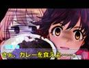 【ニコニコ動画】ちゃんみお日記R☆☆★ 「カレーとオレンジ」を解析してみた