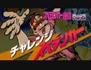 【スペランカー】あのゲームに4人衆が番組風に実況! Part2【通信】 thumbnail