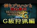 【縛りG級】4人実況でプロハンと初心者がG級狩猟01【MH3G】