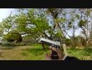 ウェアラブルカメラHX-A100でトイガンロングレンジ射撃を撮ってみた!