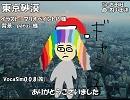 【ギャラ子】東京砂漠【カバー】