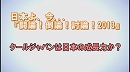1/3【討論!】クールジャパンは日本の成長力か?桜H25/7/13]